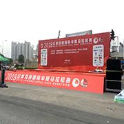 2018红城百色国际半程马
