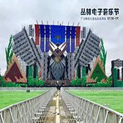 2018丛林・电子音乐节