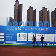 2019时代中国清远马拉松