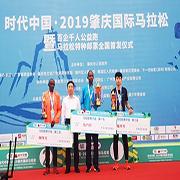 2019肇庆国际马拉松欢乐开跑