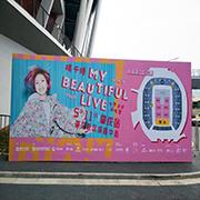 《My Beautiful Live》2019 杨千�檬澜缪不匮莩�会-肇庆站