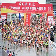 2019-广汽传祺贵阳国际马拉松圆满结束