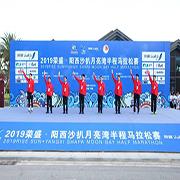 2019荣盛・阳西沙扒月亮