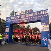 2019肇庆国际马拉松圆满