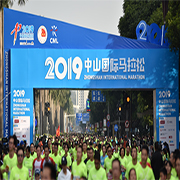 2019中山国际马拉松赛鸣枪开跑