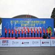 2019河源万绿湖国际马拉松