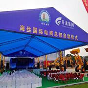 龙升集团海丝国际电商总部启动仪式