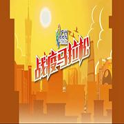 广州战役马拉松,重启20